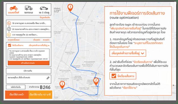 web_app_route_optimization_revise
