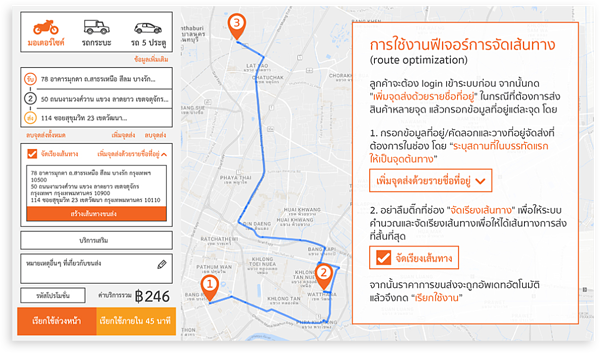 web_app_route_optimization_revise