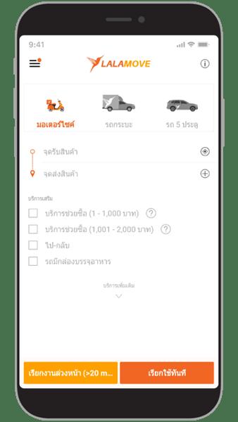 New Lalamove App Screen TH-01