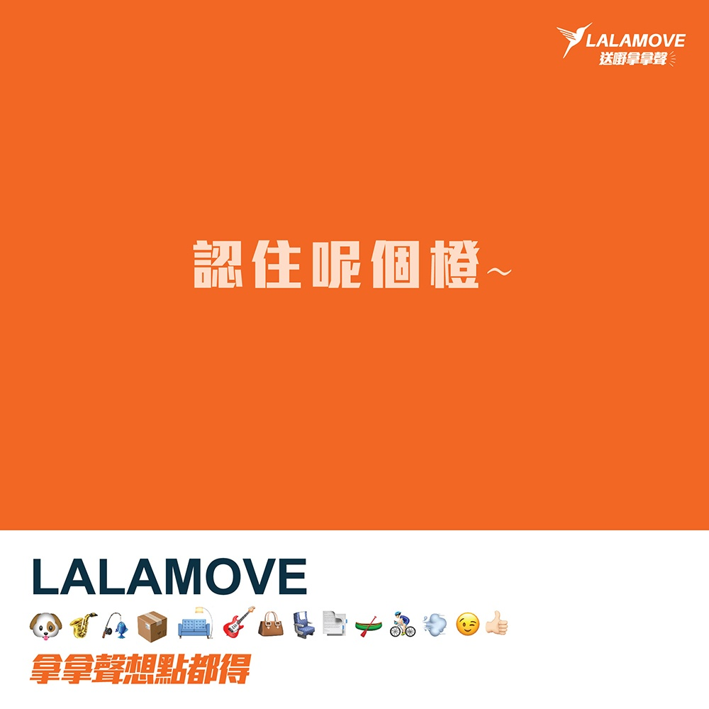 Lalamove-Branding-FB-R3