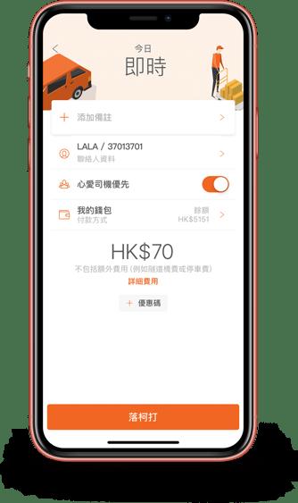 iPhoneXR_coral_mock_HKvanPromo_CHI_20190717_2