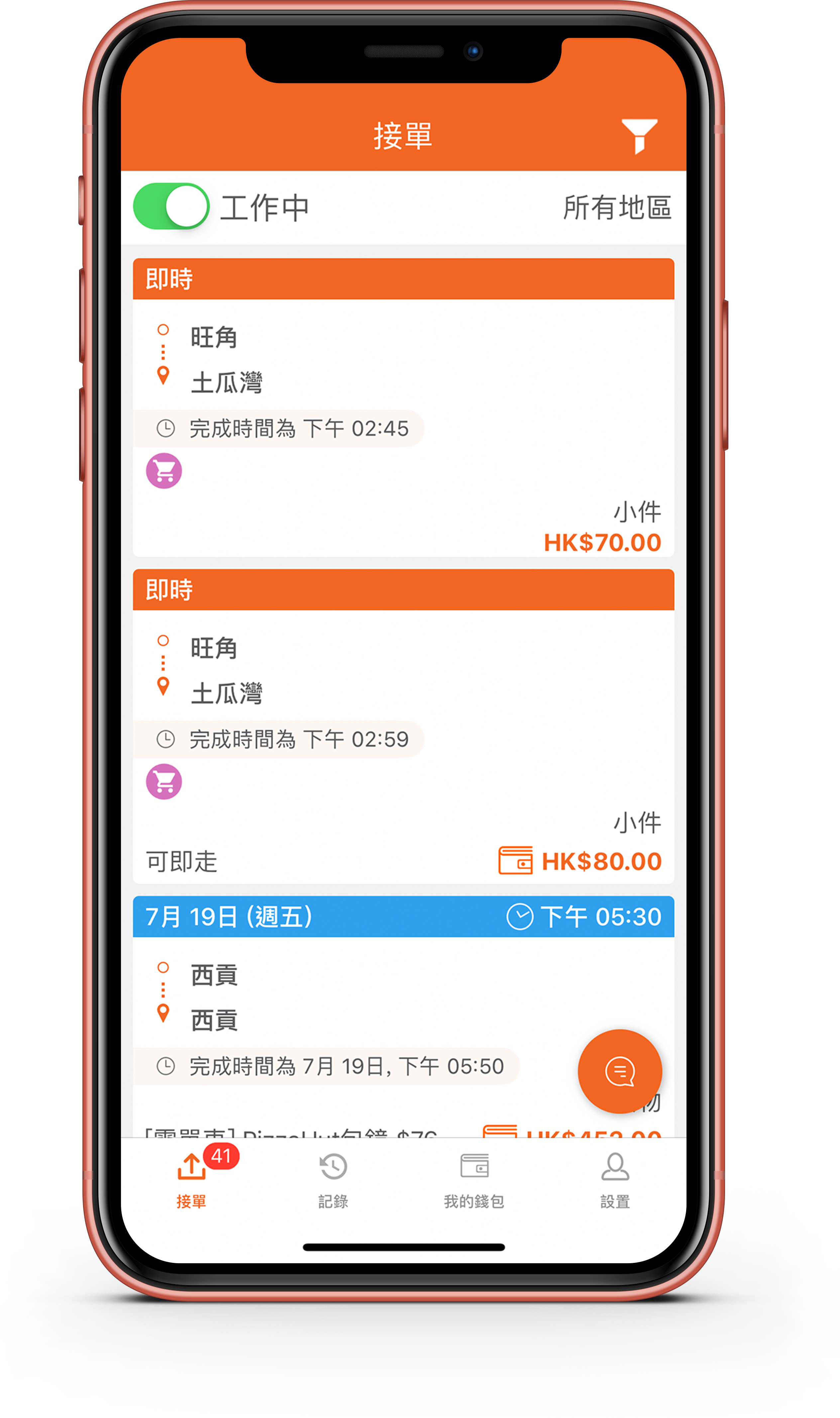 iPhoneXR_coral_mock_HKvan_20181121_driver_3_chi