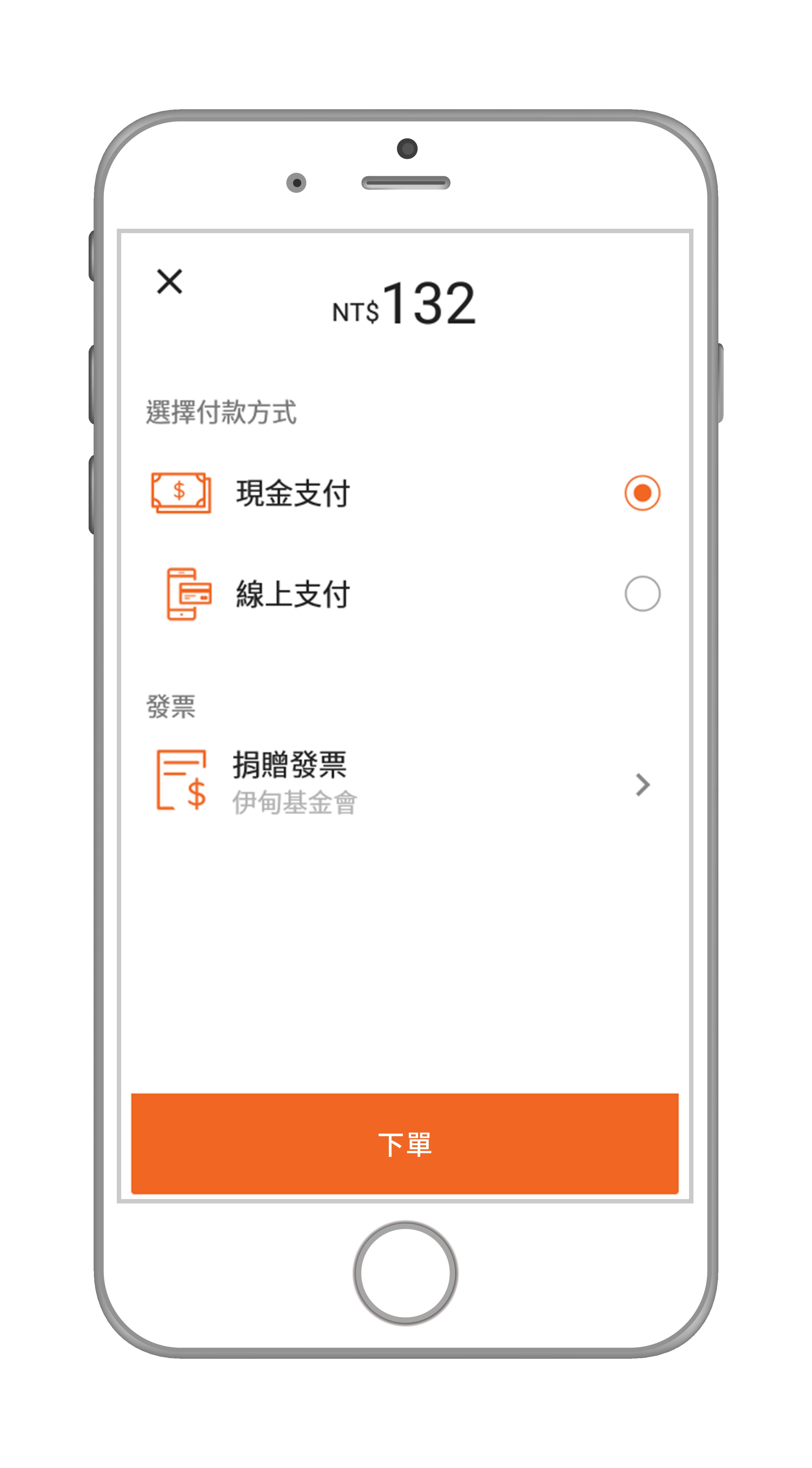 Phone-現金支付-1