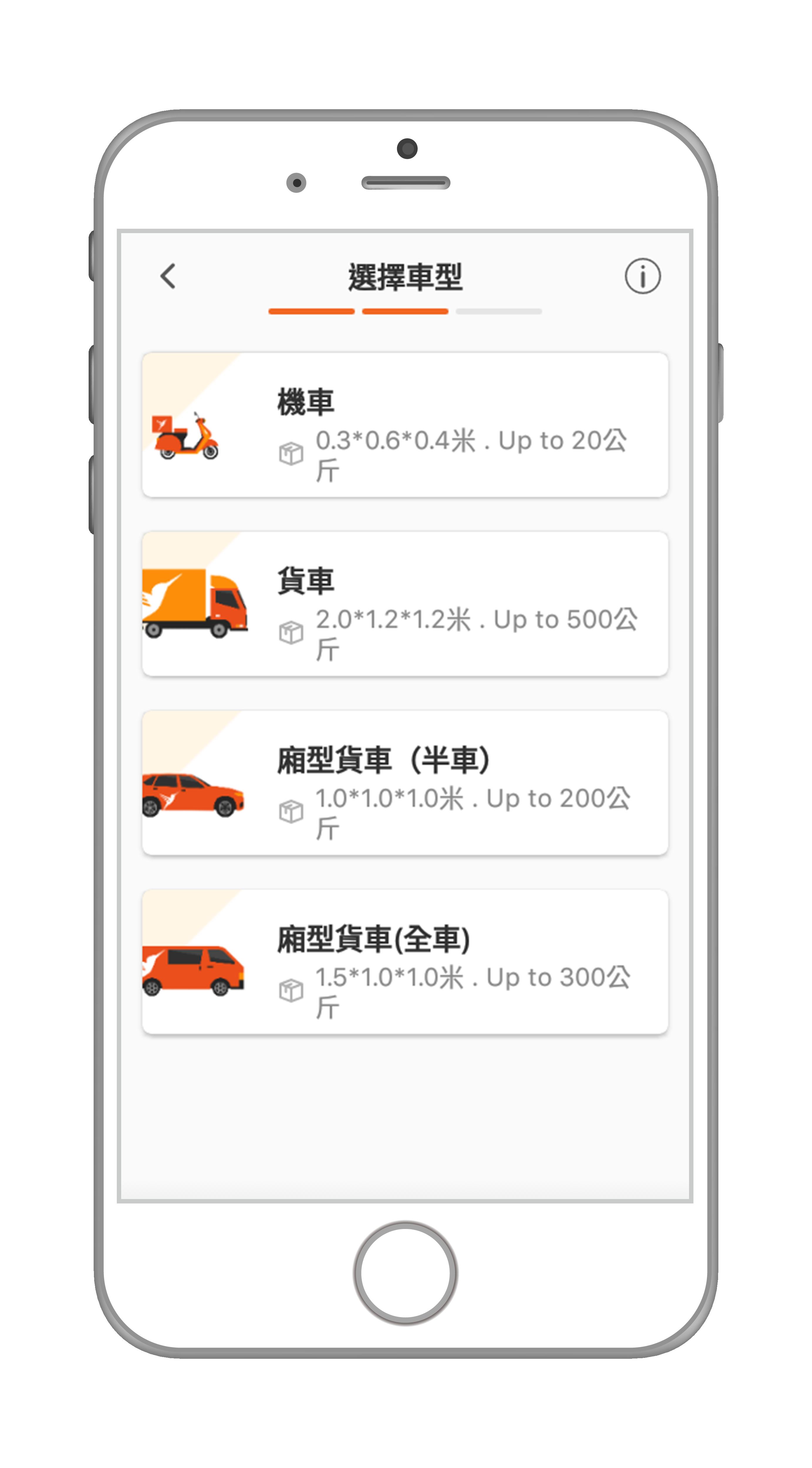 Phone-選擇車型