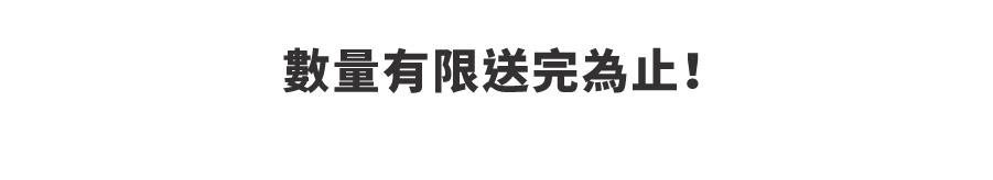 TW-EDM-五週年品牌慶-0928_2
