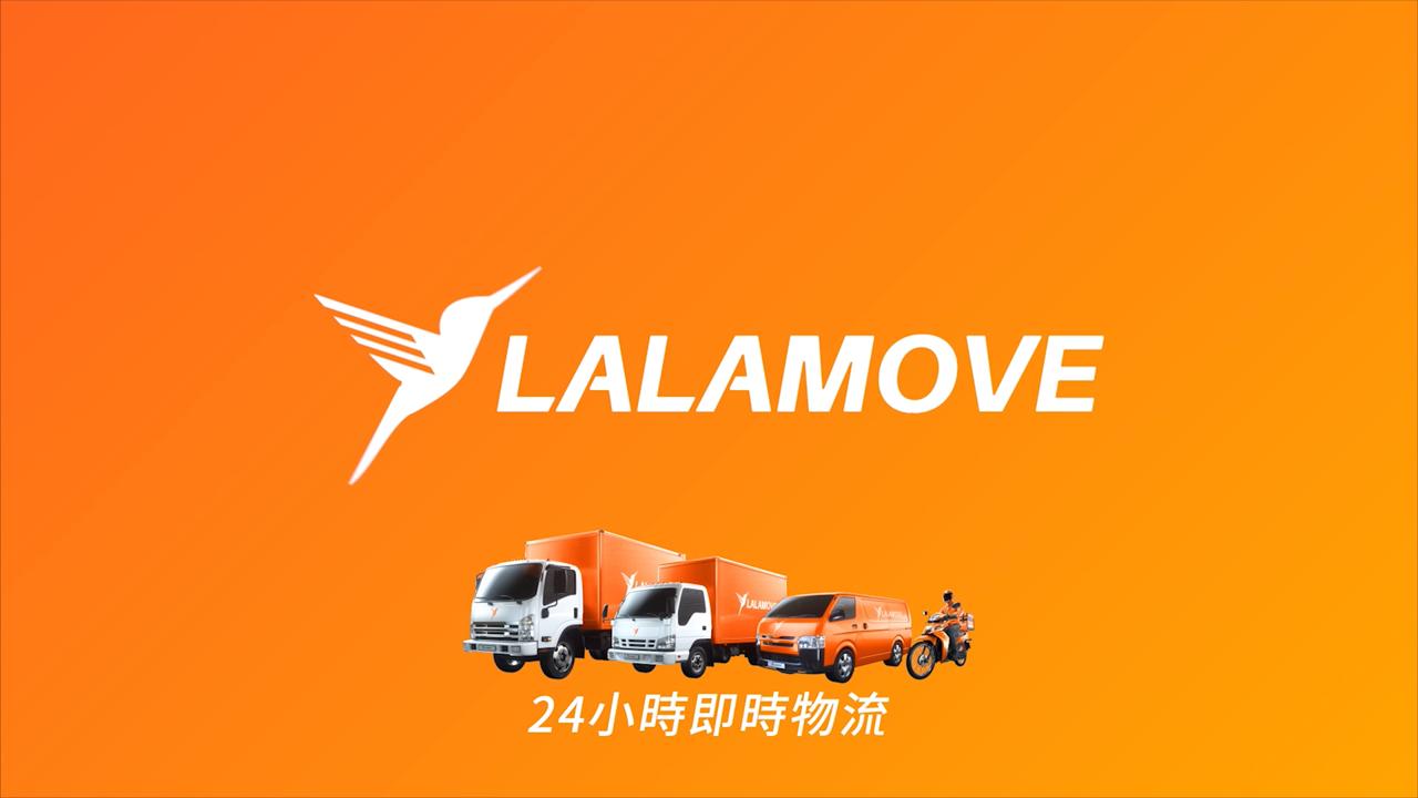 lalamove peak season page 封面