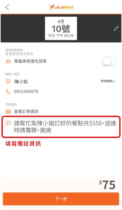 lalamove-app-備註代付金額及聯絡資訊-581x1024-01