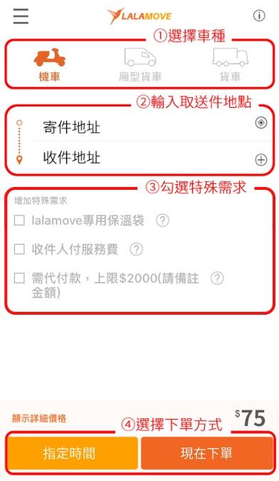 lalamove-app-選擇車種及輸入地址-01-2