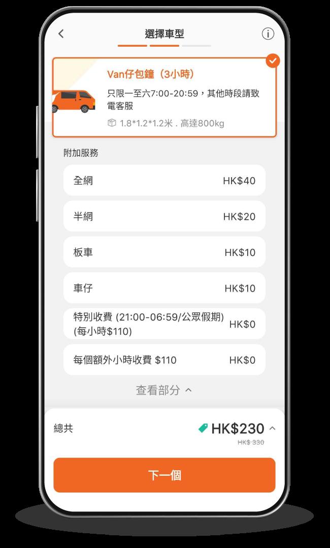 price-hkg