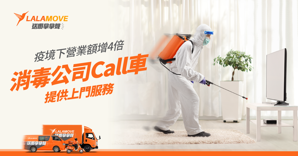 sureclean disinfection with lalamove delivery