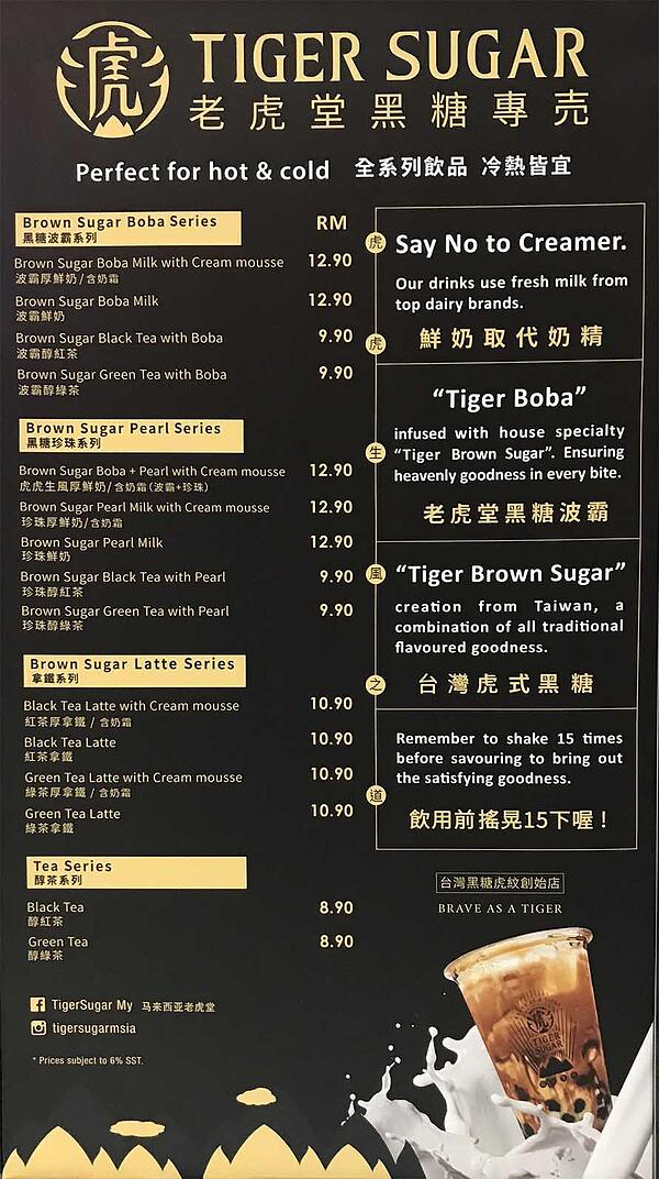 tiger-sugar-menu