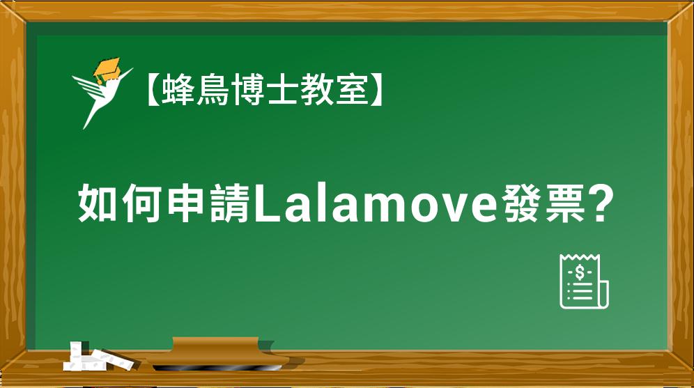 蜂鳥博士教室版型_如何申請Lalamove發票