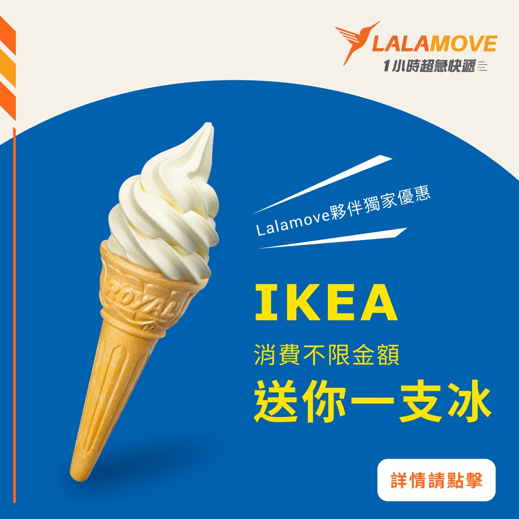 【Lalamove 夥伴獨家優惠-IKEA店內消費不限金額贈冰淇淋!】