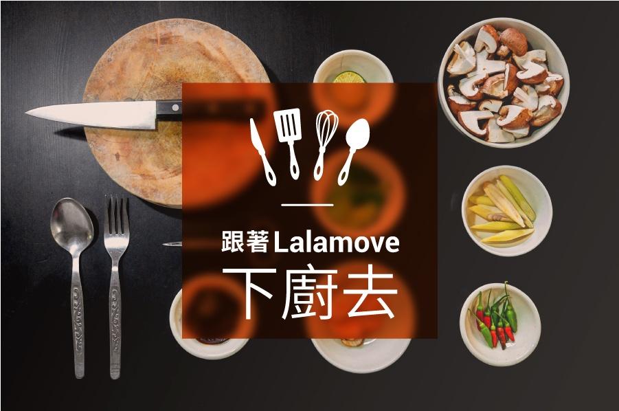 跟著Lalamove 下廚去