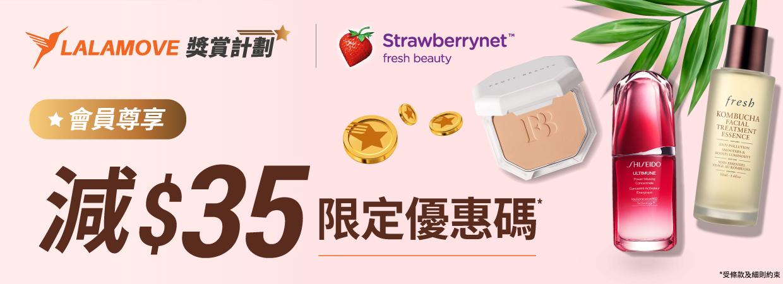 20210923_StrawberryNET_1240x450_zh