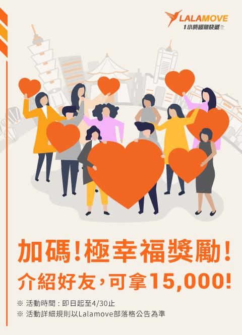 【活動】介紹好友,加碼極幸福獎勵 15,000!19/4/1- 4/30