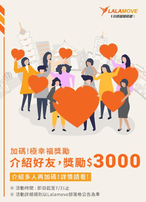 【活動】介紹好友,加碼極幸福獎勵 3000! (介紹多人再加碼!詳情請看!)!19/7/1- 7/31