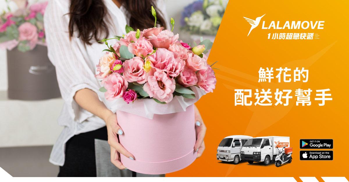 2019 情人節救星!台北極速配送花店特輯