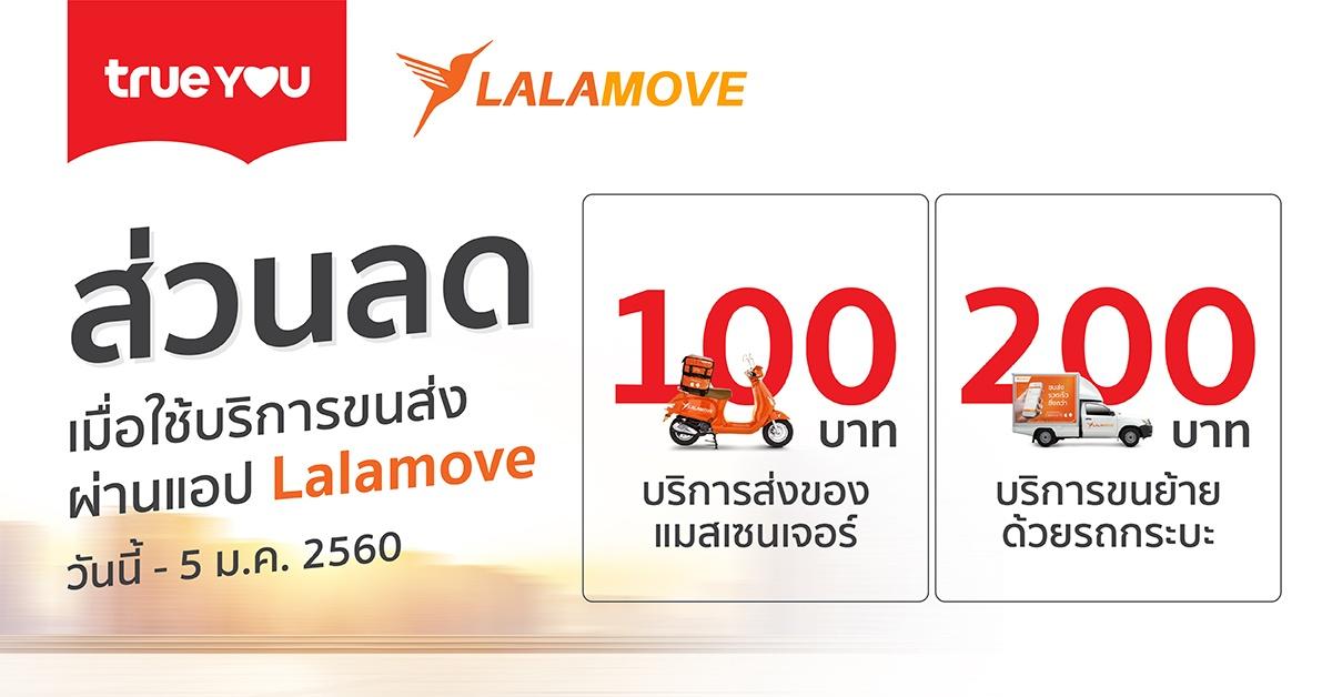 ลูกค้าทรู รับส่วนลดค่าขนส่ง เมื่อใช้บริการส่งของด่วนหรือบริการขนย้ายของกับ Lalamove