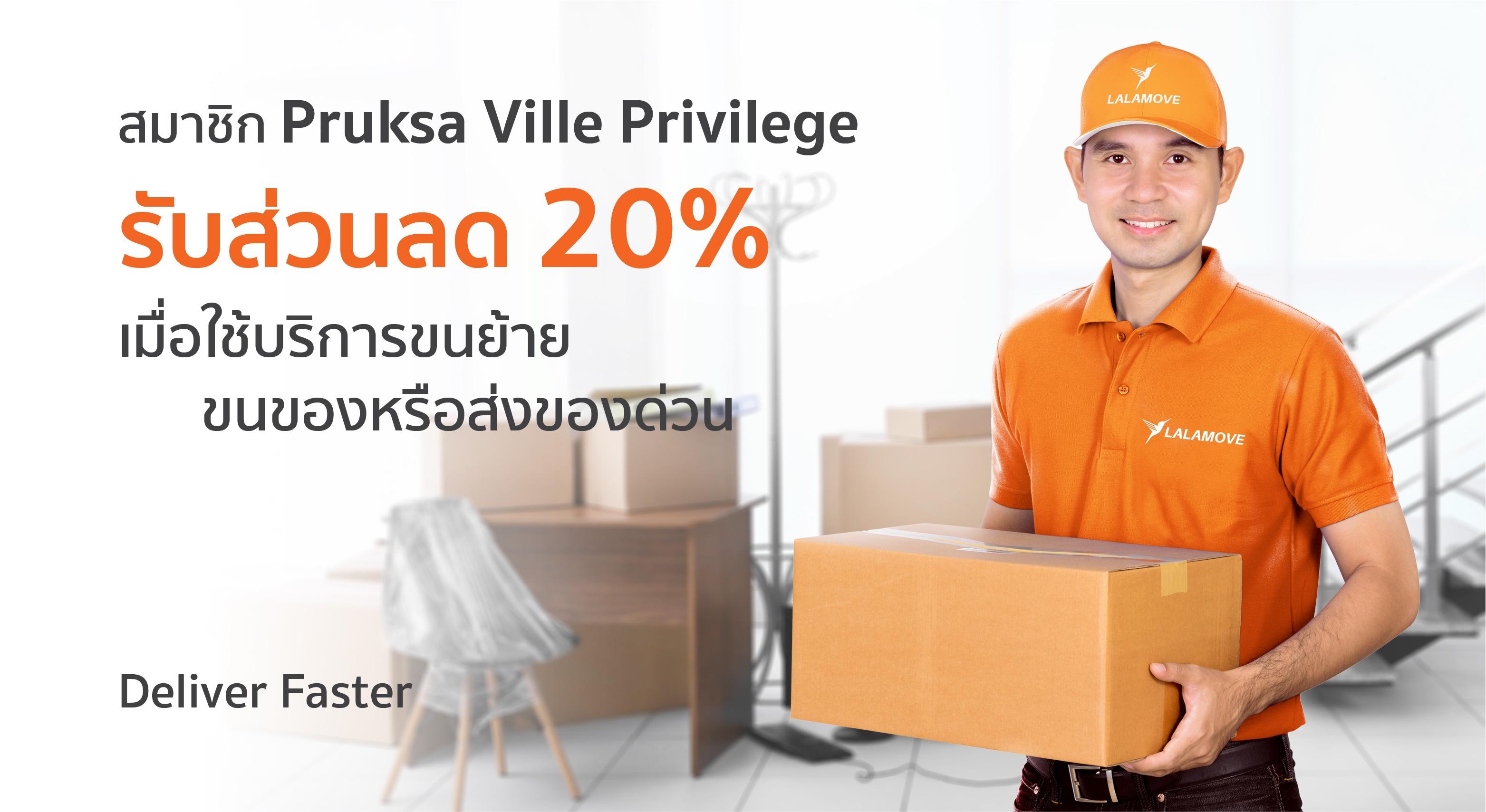 Pruksa Ville Privilege มอบส่วนลด 20% เมื่อใช้บริการขนย้าย ขนของหรือส่งของด่วนกับ Lalamove