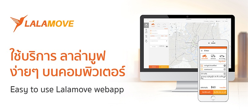 Easy to use Lalamove webapp