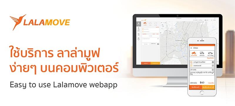 Easy to use Lalamove webapp