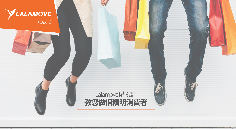 Lalamove 購物篇 - 教您做個精明消費者
