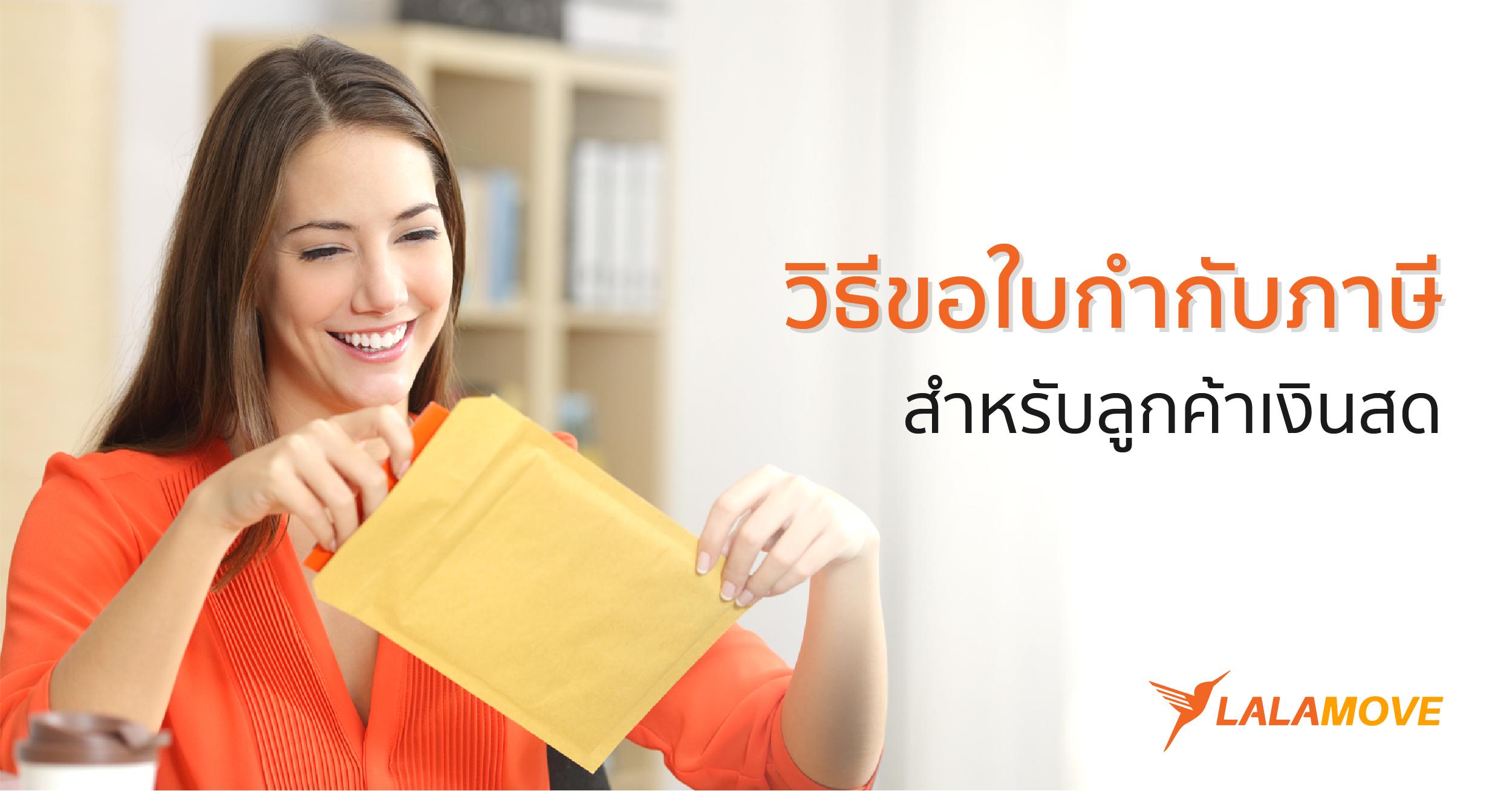 วิธีการขอใบกำกับภาษี (Tax Invoice) สำหรับลูกค้าเงินสด
