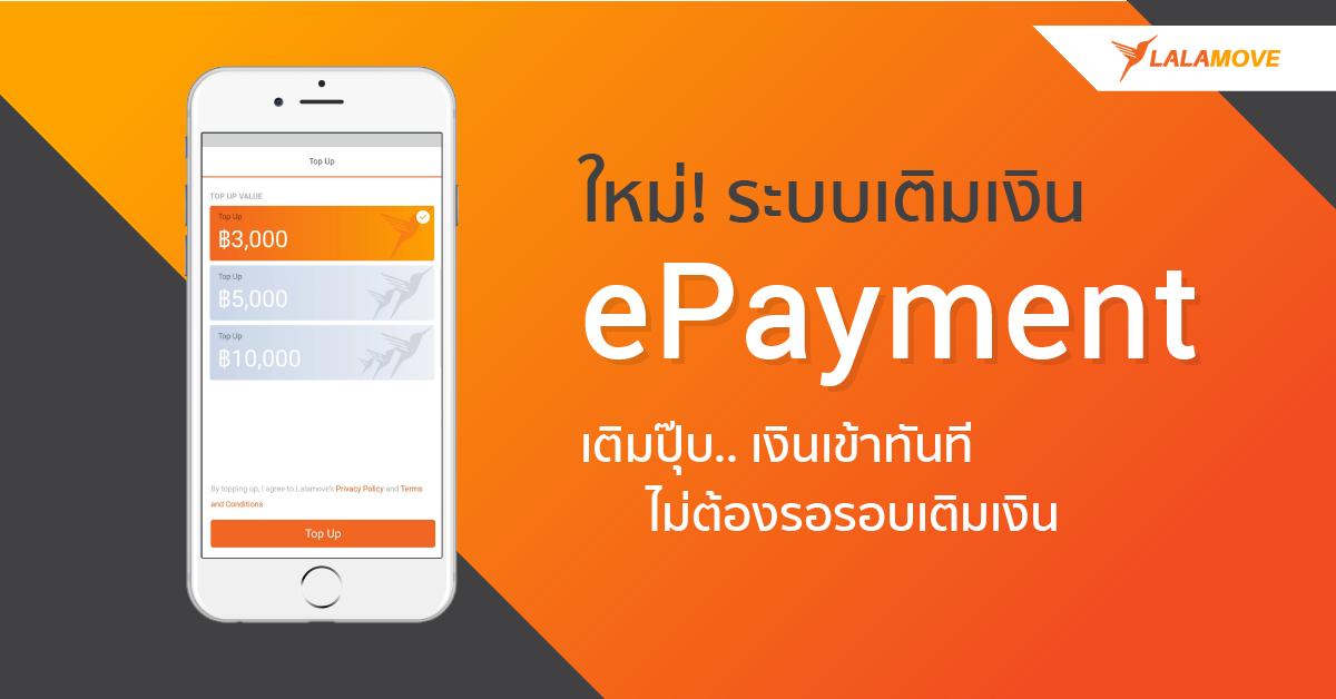 ใหม่! ระบบเติมเงินผ่านช่องทางออนไลน์ (ePayment)