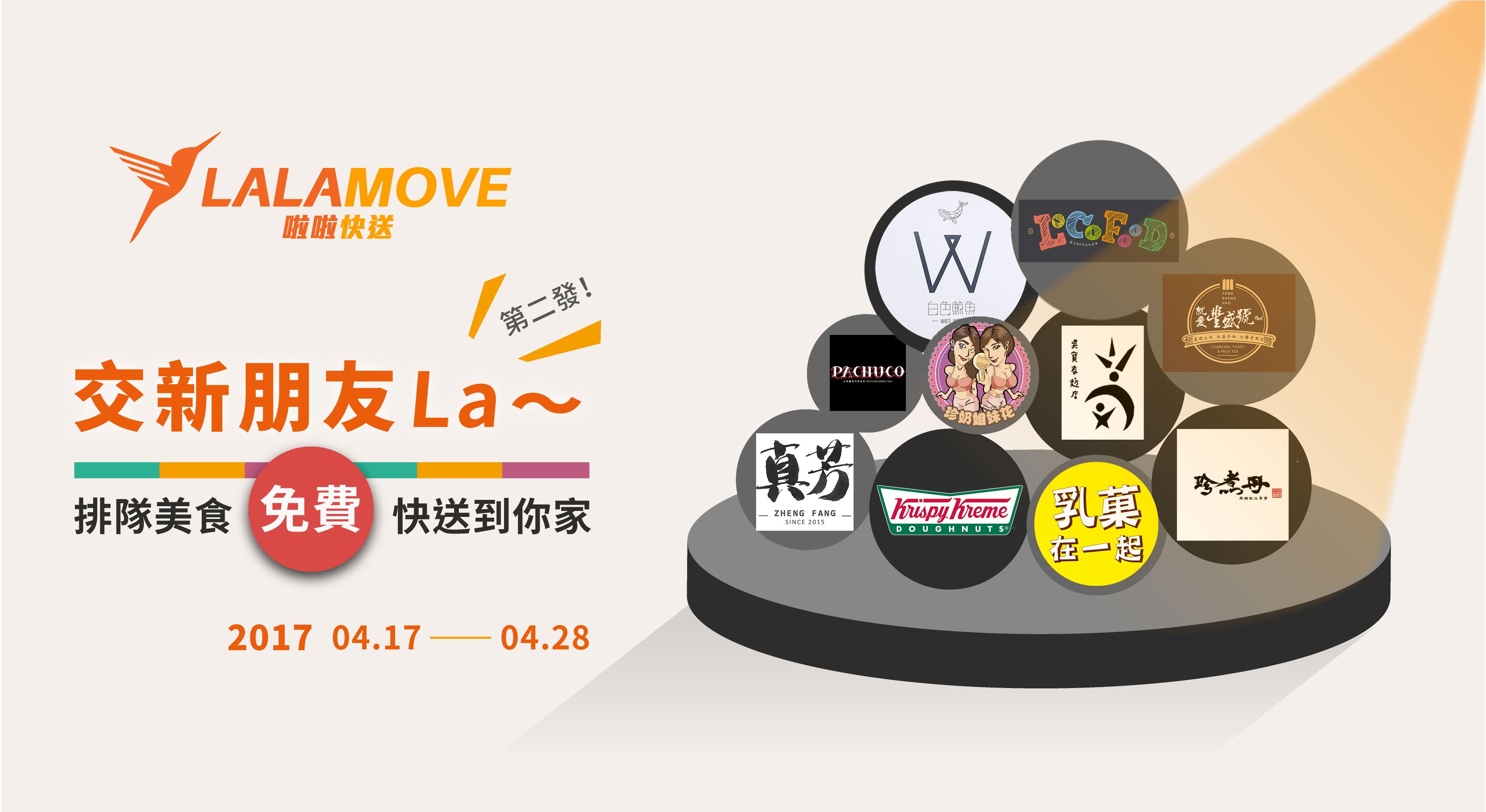 Lalamove【交新朋友La~ 第二發】排隊美食免排隊,快送到手免運費!