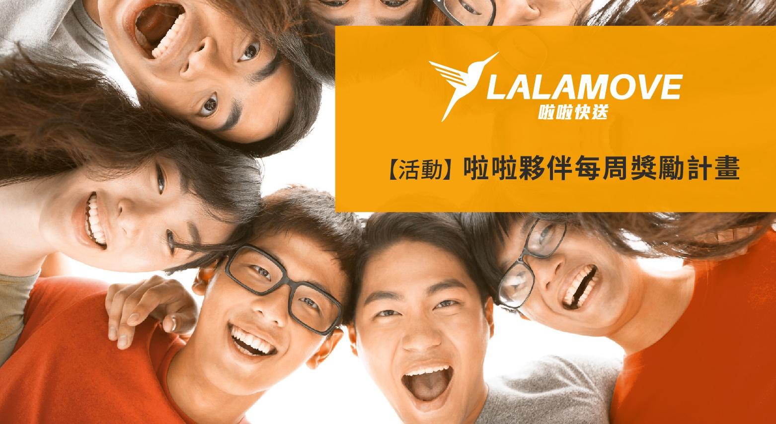 啦啦夥伴每周獎勵計畫-Blog-Banner-750x410px-2ai-01.jpg