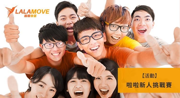 啦啦新人挑戰賽-Blog-Banner-750x410px-01.jpg
