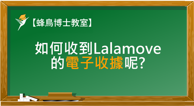 如何收到Lalamove的電子收據呢?