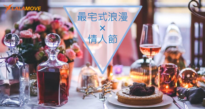 七夕情人節 【宅式浪漫】精選異國料理送到家,輕鬆在家享受兩人世界