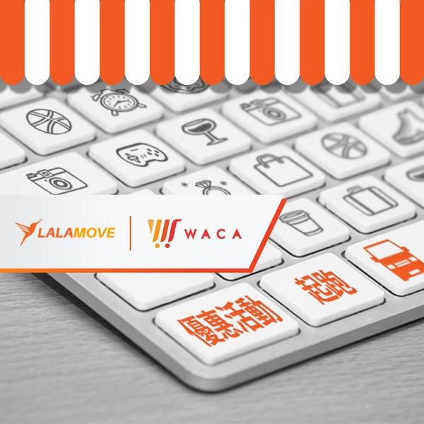 《Lalamove X WACA》2分鐘就可以擁有自己的網路商店!