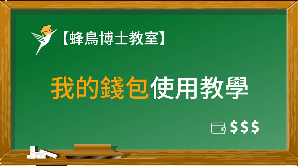 Lalamove啦啦快送 簽約企業專屬功能─【我的錢包】使用教學