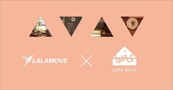 Lalamove啦啦快送 x 我思.私宅甜點 w.a.s House