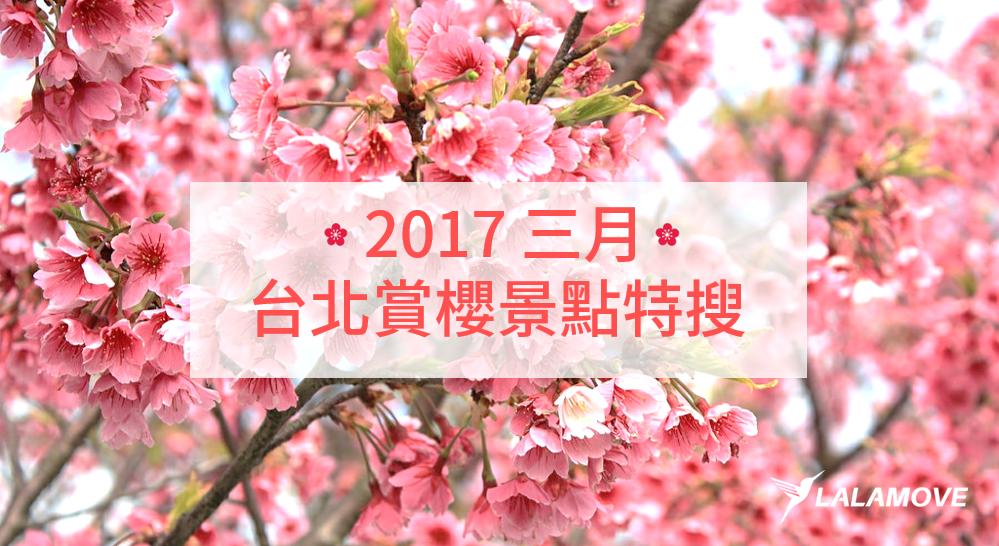 2017 三月 台北賞櫻景點特搜