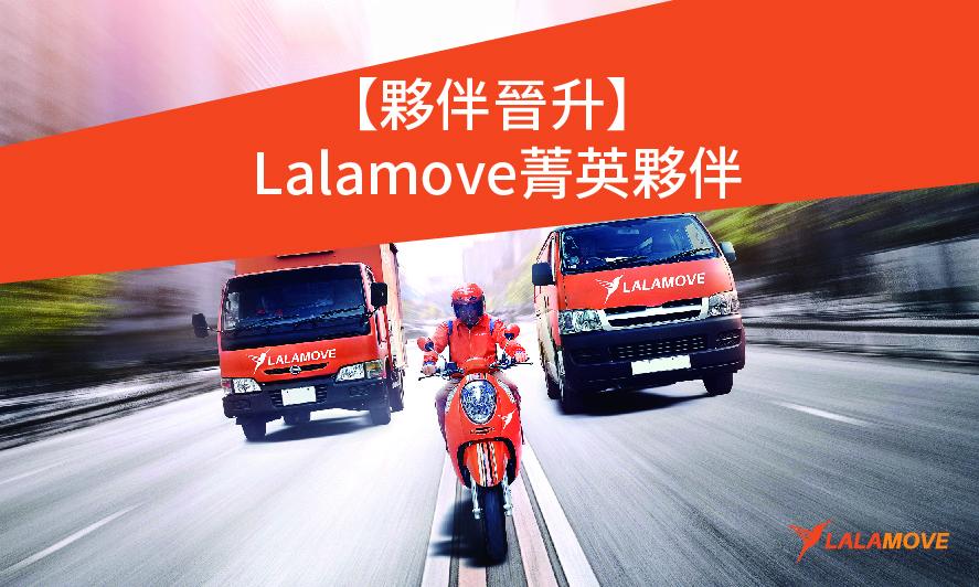 Lalamove菁英夥伴