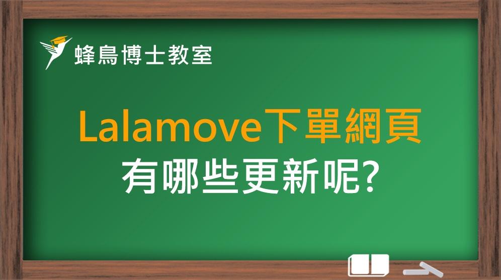 Lalamove啦啦快送 新版下單網頁9/6起正式上線!