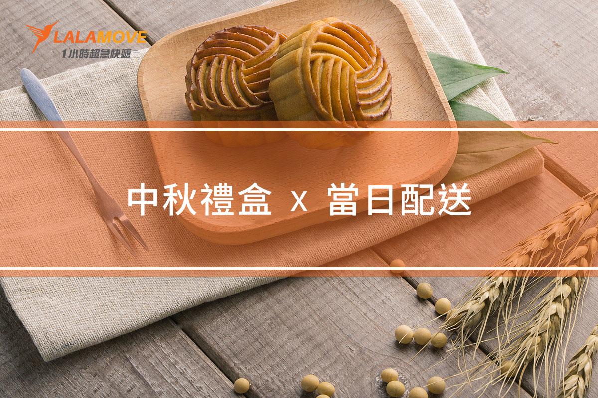 20170908_中秋節店家介紹.jpg