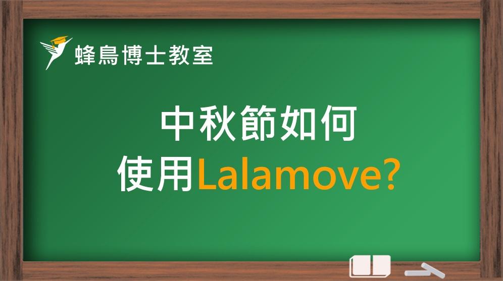 Lalamove如何幫助你在中秋節分送禮盒?