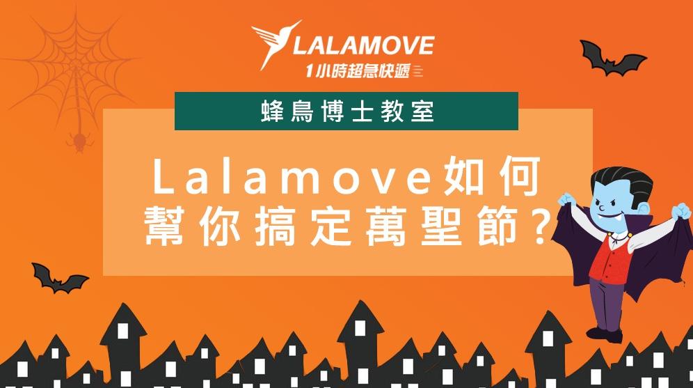 Lalamove如何幫你搞定萬聖節?
