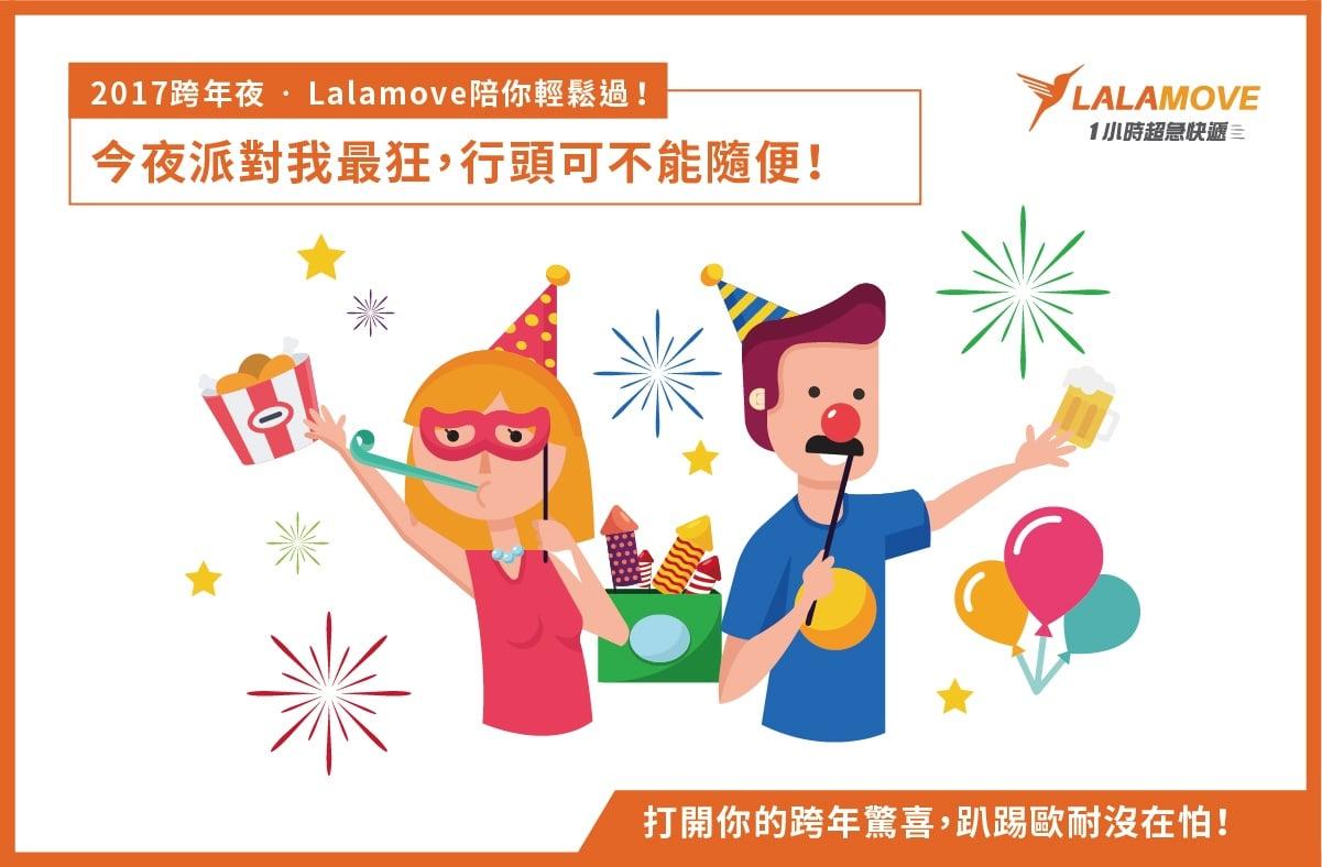 2017跨年夜,Lalamove陪你輕鬆過-跨年派對我最趴!