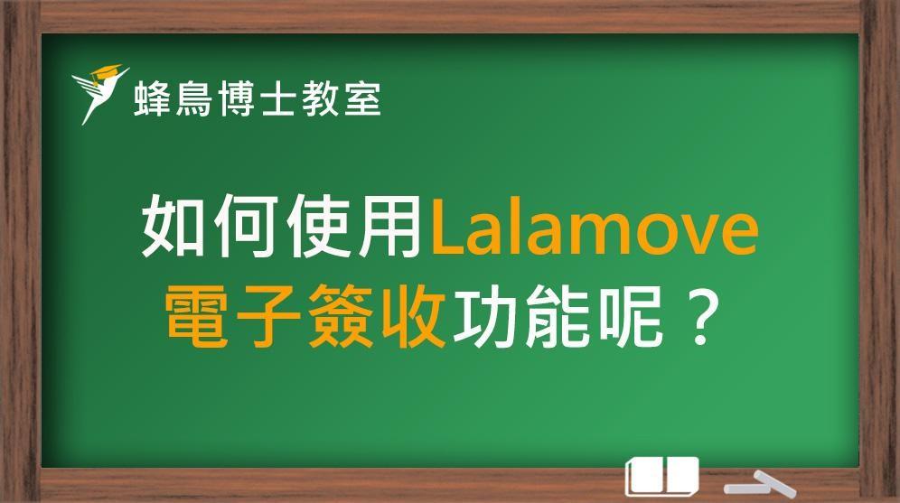 如何使用Lalamove電子簽收功能呢?