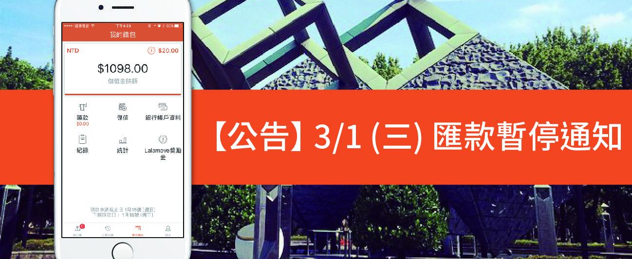 【公告】3/1(三) 匯款暫停通知