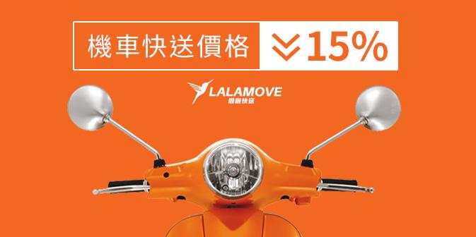 【Lalamove啦啦快送降價公告】機車快送服務↓↓降價↓↓囉!
