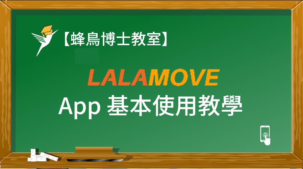 Lalamove App 使用教學 - 立即感受史上最快的運送/跑腿服務!