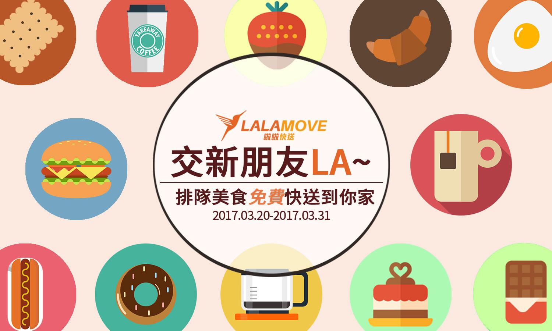 【交新朋友La~】讓Lalamove將排隊美食快送到你嘴巴~通通免費!