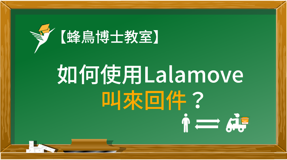 lalamove-app-來回件首圖.png